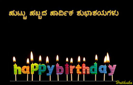 Birthday Wishes In Kannada.