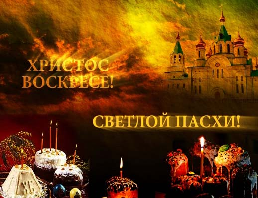 Blessed easter in russian free orthodox easter ecards greeting blessed easter in russian free orthodox easter ecards greeting cards 123 greetings m4hsunfo