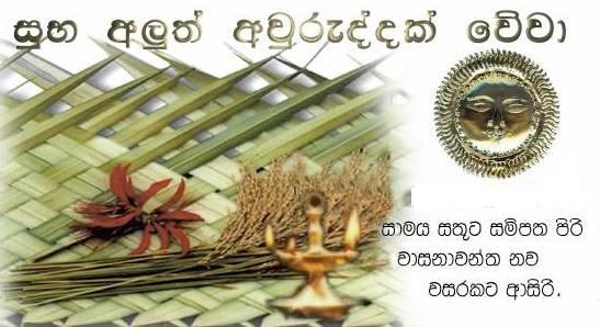 happy sinhalese new year