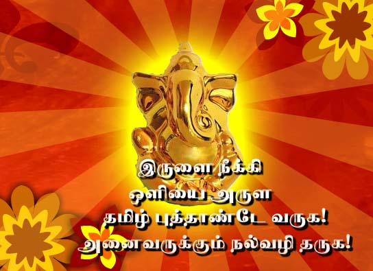 Tamil New Year Wishes! Free Tamil New Year eCards, Greeting Cards ...
