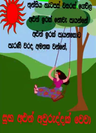 sinhala aluth free tamil new year ecards greeting cards 123 greetings
