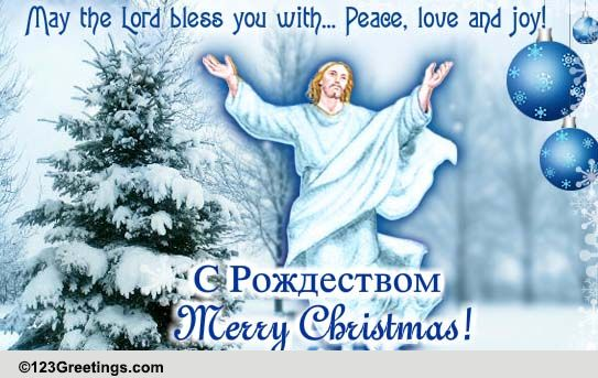 Orthodox Christmas Blessings Free Orthodox ECards Greeting Cards