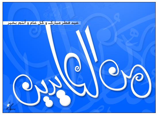 Eid Mubarak Islam.