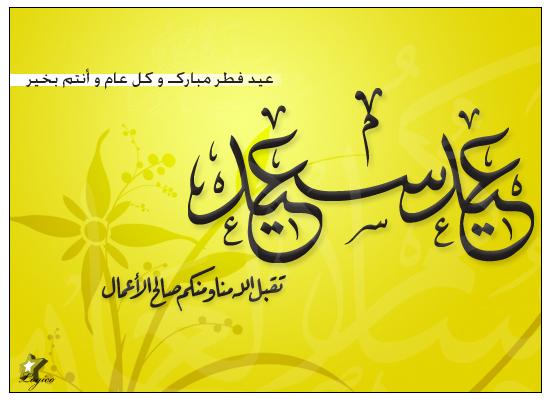 Arabic Eid Mubarak.