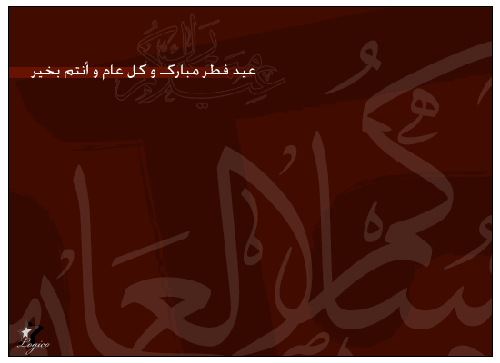 Eid ul-Fitr Mubarak.