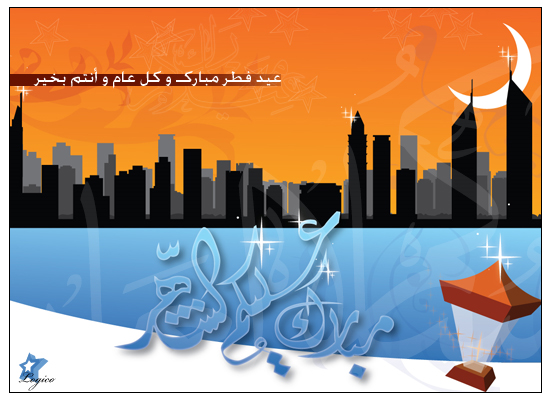 Islamic Eid Mubarak.