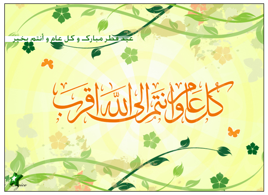 Happy Eid To All Muslims.