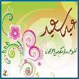 Eid Said.