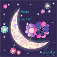 Happy Eid ul-Fitr.