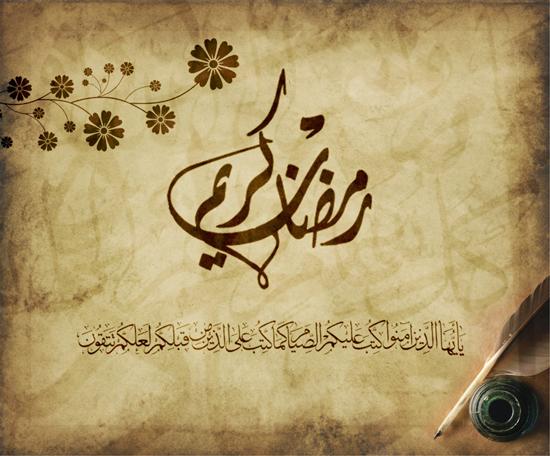 Ramadan Karim.