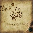 Ramadan Karim. - Happy Ramadan Card