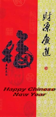 Happy Chinese New Year.