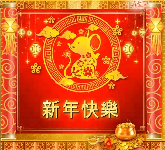 send chinese new year greetings