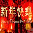 Celebrate Lunar New Year.