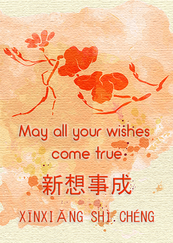 Chinese New Year Inspirational Saying.