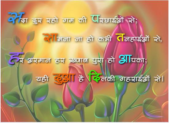 Naya saal free happy new year ecards greeting cards 123 greetings m4hsunfo