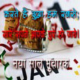 Naye Saal Ki Shubhkamna