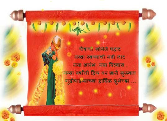 New year starts free gudi padwa ecards greeting cards 123 free gudi padwa ecards greeting cards 123 greetings m4hsunfo