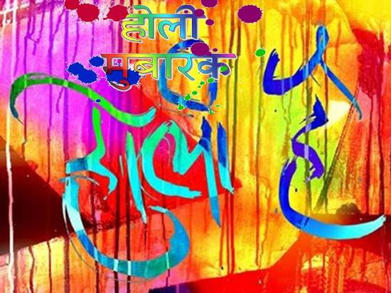 Joyful Greetings On Holi.