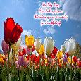Tulip Day Card.