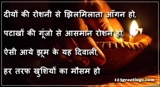 Diya Quote...