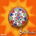 Shubh Diwali Rangoli.