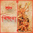 Shubho Bijoya In Bengali!