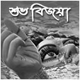 Bijoya Dashmi Wishes...