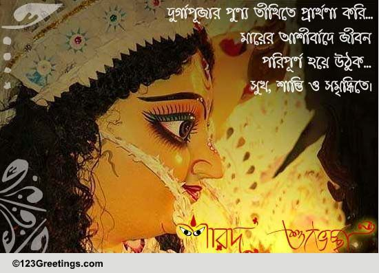 Blessings Wishes In Bengali Script Free Religious Blessings