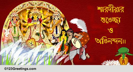 A durga puja wish in bengali script free happy durga puja ecards a durga puja wish in bengali script free happy durga puja ecards 123 greetings m4hsunfo