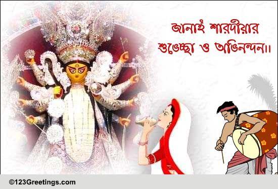Durga puja bengali greetings free happy durga puja ecards 123 durga puja bengali greetings free happy durga puja ecards 123 greetings m4hsunfo