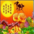 Home : Events : Chinese Moon Festival 2018 [Sep 24] - Have A Beautiful Moon Cake Day!!