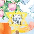 Health & Happiness On Rosh Hashanah.