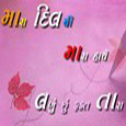 Gujarati Love Poems http://www.123greetings.com/profile/vijaysruat/