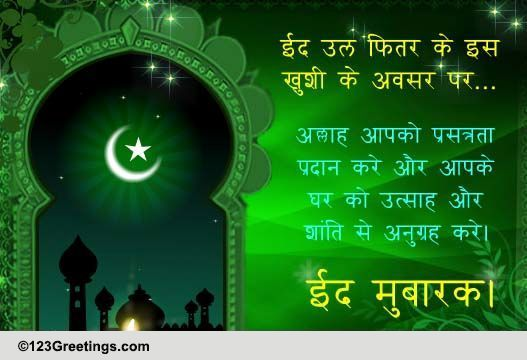 essay on id ul fitr in hindi Muslims do not fast on eid ul-fitr as it is not allowed when the new moon is seen  after month of ramadan, the next day is eid ul-fitr after the eid prayer, the.