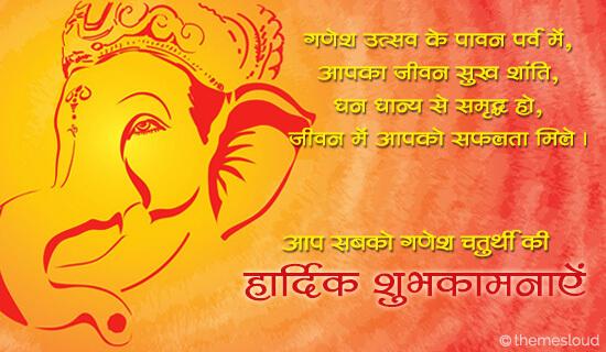 Ganesh Chaturthi Ki Shubhkamnayein...
