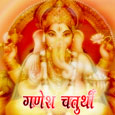 Home : World Languages : Hindi - Ganapati Bappa Morya.