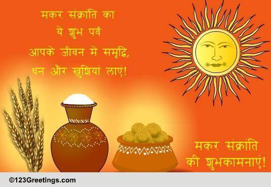 Image result for makar sankranti in hindi