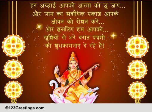 vasant panchami ki badhaiyan  free vasant panchami ecards