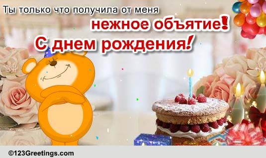Russian Birthday Cards gangcraftnet – E Greeting Cards Birthday