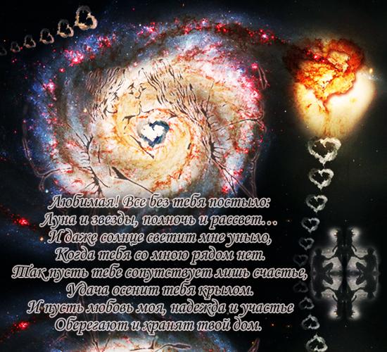 Cosmic Love.
