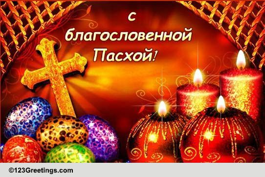 russian orthodox easter date 2007 When is catholic easter sunday in 2007 dates of  the orthodox easter sunday often occurs at a later date than the easter date, so many orthodox christians in.