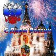 Home : World Languages : Russian - Den Rossii.