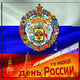 Home : World Languages : Russian - Den Rosii Wishes.