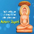 Good Blessings On Mahavir Jayanti.