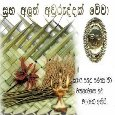 Happy Sinhalese New Year.