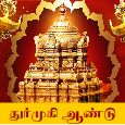 Tamil New Year Wishes For You!