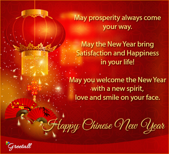 Wishes For Chinese New Year. Free Happy Chinese New Year