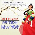 A Korean New Year Card For You.