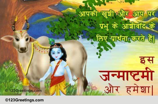 hindi janmashtami cards free hindi janmashtami wishes